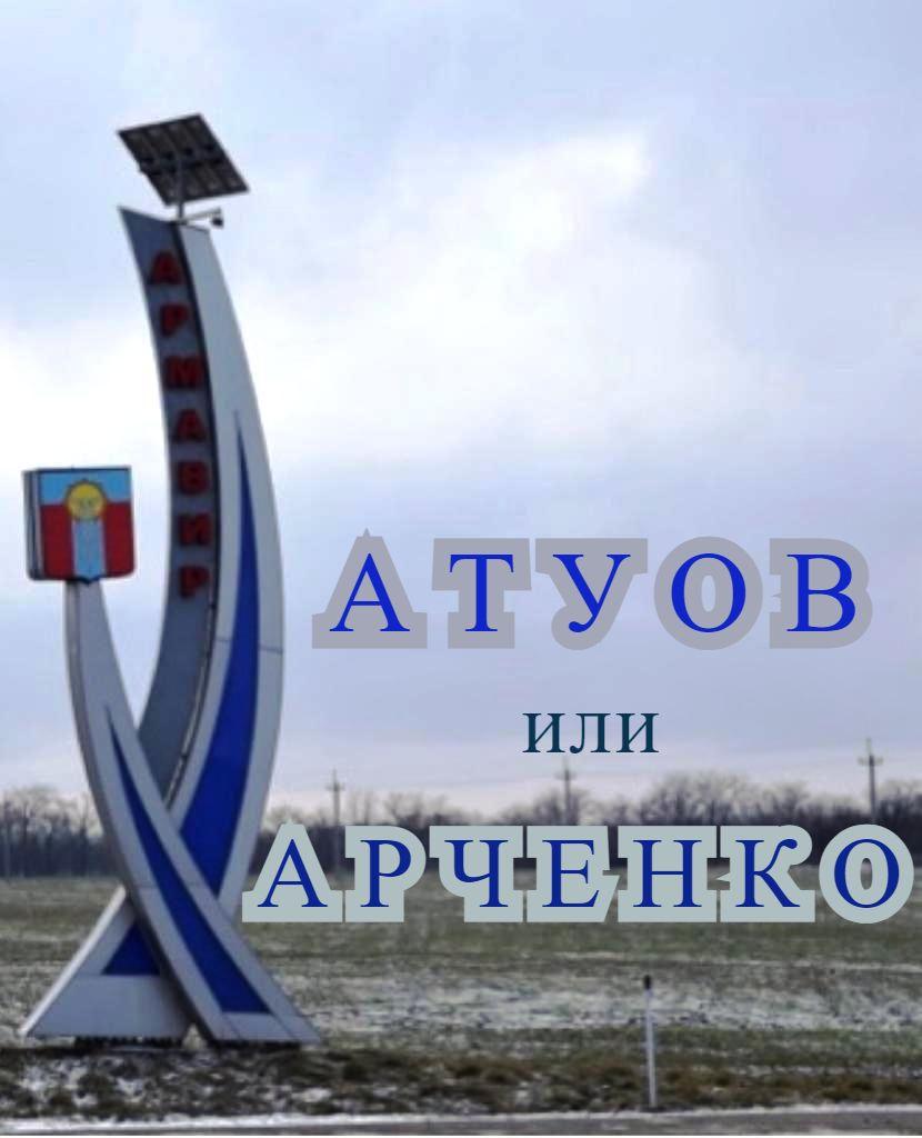 Армавир Хатуов Харченко — копия.jpeg