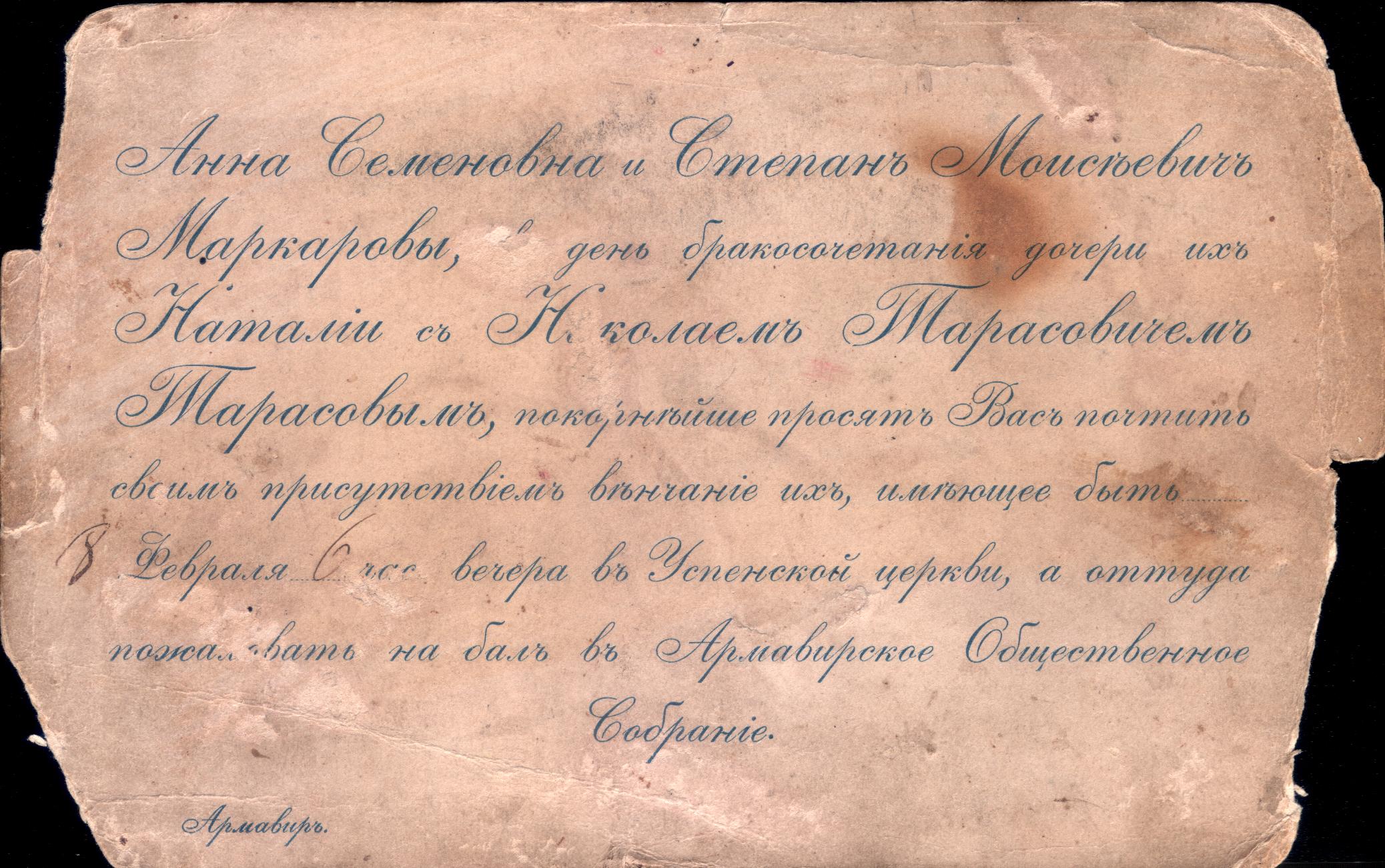 Приглашение на свадьбу Тарасовых и Маркаровых.jpg